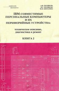 IBM-совместимые персональные компьютеры и их периферийные устройства... 0_14da6a_b8f51514_orig