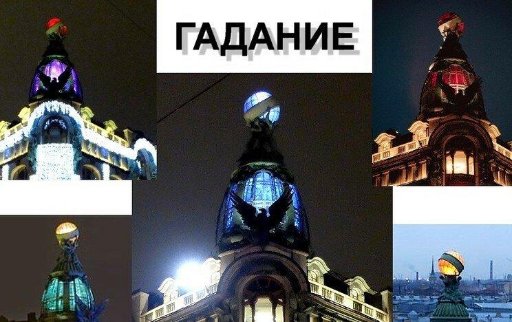 Гадание по башне