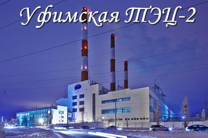 Уфимская ТЭЦ-2.jpg