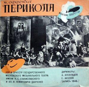Ж. Оффенбах. Перикола (монтаж оперетты) (1976) [М60-39541-4 ]