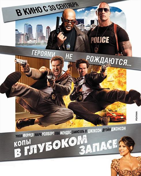 Копы в глубоком запасе / The Other Guys (2010/BDRip/HDRip/Расширенная версия) + AVC