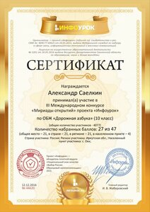 Сертификат проекта infourok.ru № 44620.jpg