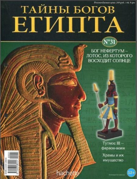 Книга Журнал: Тайны богов Египта №№27- 34