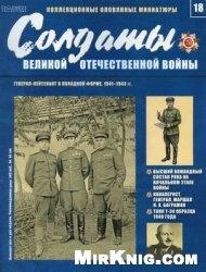 Журнал Генерал-лейтенант в походной форме 1941-1943