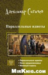 Книга Параллельные идиоты. Трилогия