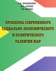 Книга Проблемы современного cоциально-экономического и политического развития ЮАР