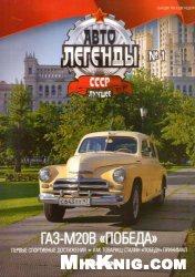 Журнал Автолегенды СССР Лучшее №1