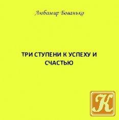 Книга Книга Три ступени к успеху и счастью