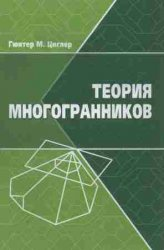 Книга Теория многогранников