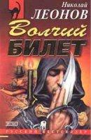 Николай Леонов (Сборник книг об инспекторе Льве Гурове) fb2 27,1Мб