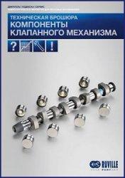 Книга Компоненты клапанного механизма