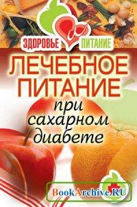 Книга Лечебное питание при сахарном диабете