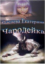 Журнал Чародейка