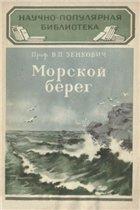 Книга Морской берег