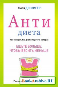 Книга Антидиета. Ешьте больше, чтобы весить меньше