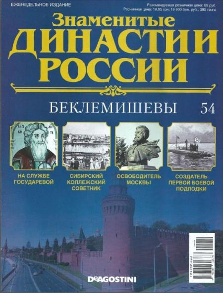 Книга Журнал: Знаменитые династии России №54(2015)
