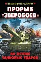 Книга Першанин Владимир - Прорыв «Зверобоев». На острие танковых ударов