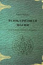 Книга Разоблачённая магия (или Начала оккультной науки)