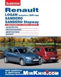 Книга Renault Logan выпуска с 2009 года, Sandero, Sandero Stepway. Устройство, обслуживание, диагностика, ремонт