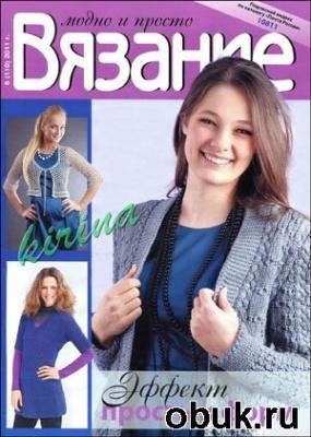 Журнал Вязание модно и просто № 6(110) 2011