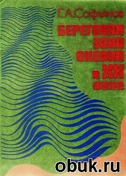 Книга Береговая зона океана в XX веке