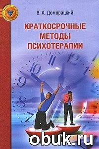 Доморацкий В. А. - Краткосрочные методы психотерапии