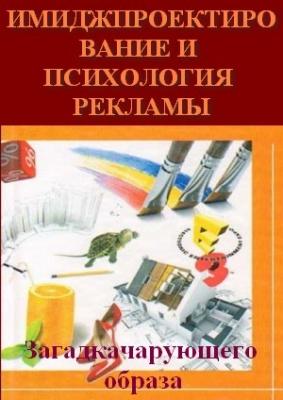 Книга Загадка чарующего образа - имиджпроектирование и психология рекламы