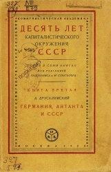Книга Десять лет капиталистического окружения СССР. Германия, Антанта и СССР