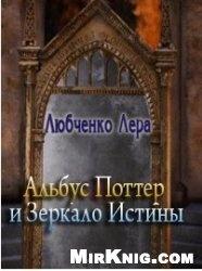 Книга Альбус Поттер и Зеркало Истины