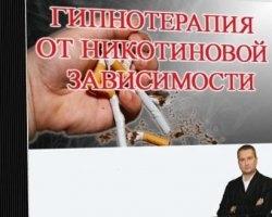 Аудиокнига Гипнотерапия от никотиновой зависимости (аудиокнига)
