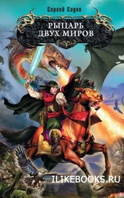 Книга Садов Сергей - Рыцарь Ордена. Рыцарь двух миров (аудиокнига)