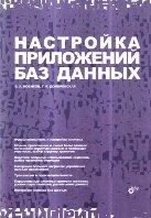 Книга Настройка приложений баз данных