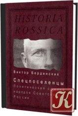 Книга Книга Спецпоселенцы. Политическая ссылка народов Советской России