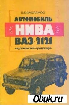 """Книга Автомобиль """"Нива"""" ВАЗ-2121"""