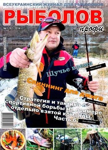 Книга Подшивка журналов:Рыболов профи №№9- 1 (2013- 2014)