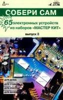 Аудиокнига Собери сам. 65 электронных устройств из наборов Мастер Кит, выпуск 3 (2005) PDF, DjVu pdf, djvu 162Мб