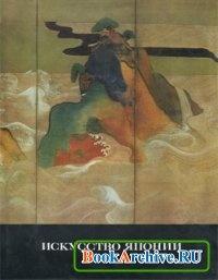 Книга Искусство Японии.