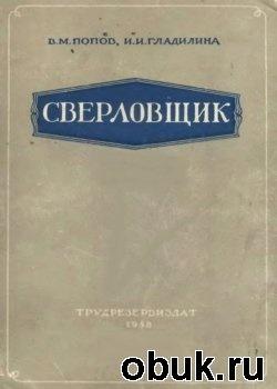 Книга Сверловщик