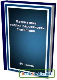 Книга Математика, теория вероятности и статистика (40 томов).
