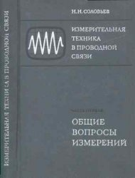 Книга Измерительная техника в проводной связи. Часть 1