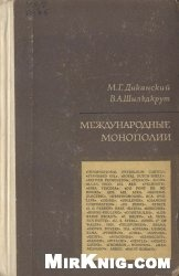 Книга Международные монополии. Возникновение и развитие важнейших международных картелей