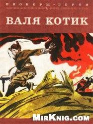Книга Валя Котик
