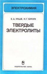 Книга Твердые электролиты