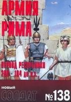 Журнал Новый солдат 138 - Армия Рима. Период республики, 200-104 г.г. до н.э.