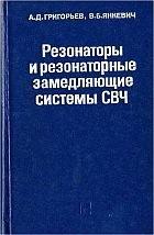Книга Резонаторы и резонаторные замедляющие системы СВЧ