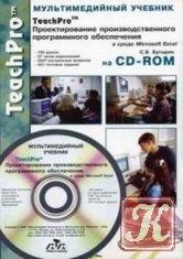 Книга Мультимедийный учебник. Проектирование программного обеспечения в Excel