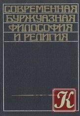 Книга Современная буржуазная философия и религия