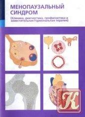 Книга Менопаузальный синдром. Клиника, диагностика, профилактика и ЗГТ
