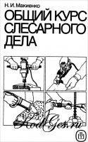Книга Общий курс слесарного дела