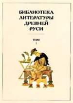 Книга Библиотека литературы Древней Руси. Тома 1-6